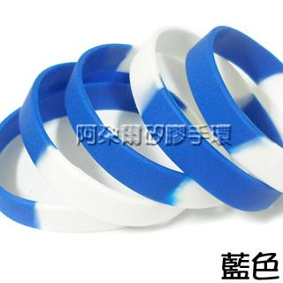 阿朵爾矽膠手環 素面段色 運動 矽膠手環 藍色