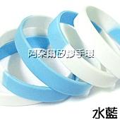 阿朵爾矽膠手環 素面段色 運動 矽膠手環 水藍色