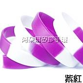 阿朵爾矽膠手環 素面段色 運動 矽膠手環 紫紅色