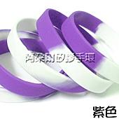 阿朵爾矽膠手環 素面段色 運動 矽膠手環 紫色