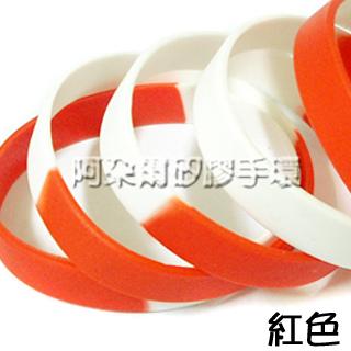 阿朵爾矽膠手環 素面段色 運動 矽膠手環 紅色