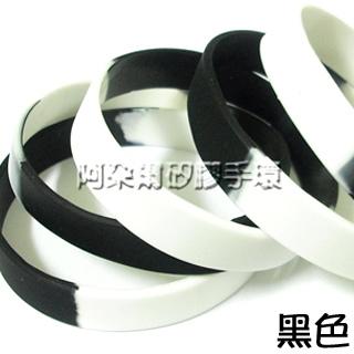 阿朵爾矽膠手環 素面段色 運動 矽膠手環 黑色