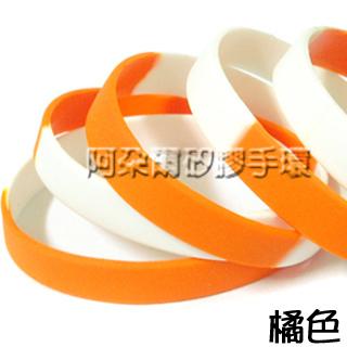 阿朵爾矽膠手環 素面段色 運動 矽膠手環 橘色