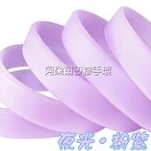 阿朵爾 夜光素面款 矽膠手環 粉紫色 C9