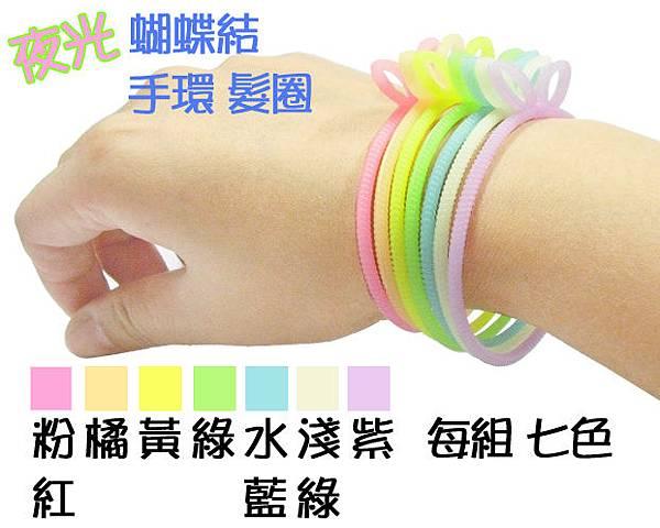 阿朵爾 矽膠手環 蝴蝶結 矽膠髮圈 現貨 夜光七色 每組50元