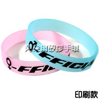 阿朵爾 客製化 矽膠手環 運動手環 訂製 製作 印刷款(又稱印字)