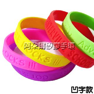 阿朵爾 客製化 矽膠手環 運動手環 訂製 製作 訂做 凹入款(雕刻%2F打凹)