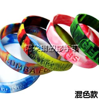 阿朵爾 客製化 矽膠手環 運動手環 訂製 製作 訂做 混色款 (又稱迷彩)