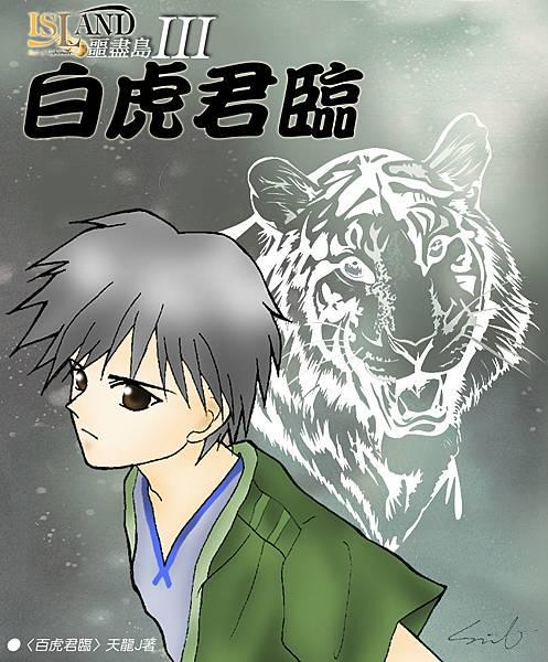 百虎君臨1.jpg