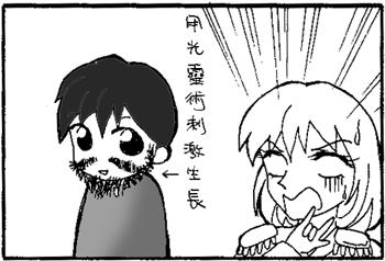 我恨鬍子-3.jpg