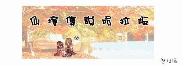 仙境傳說哈拉版-秋季進版圖