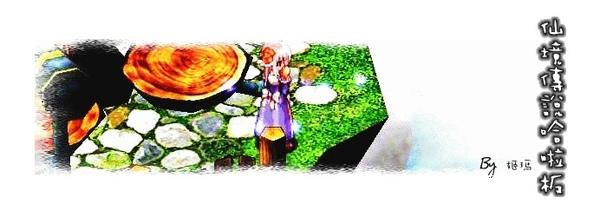 仙境傳說哈拉版-進版圖