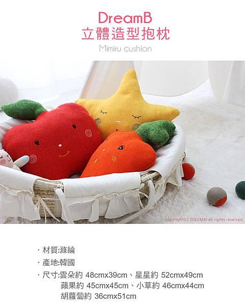 DreamB-立體造型抱枕_01