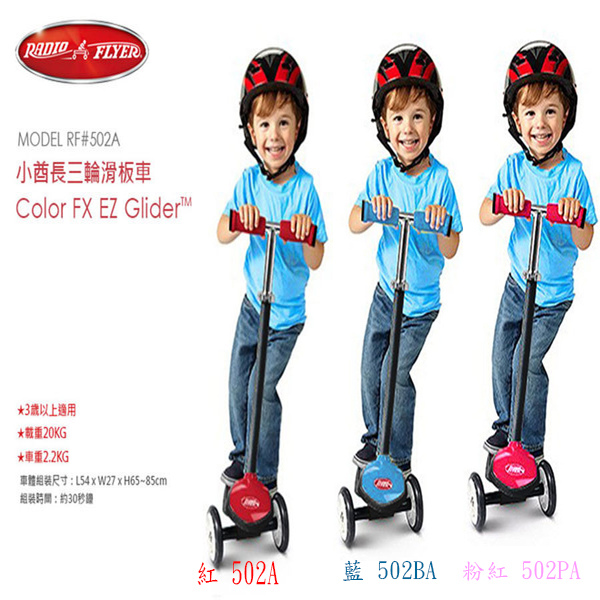 #502A小酋長三輪滑板車-合併