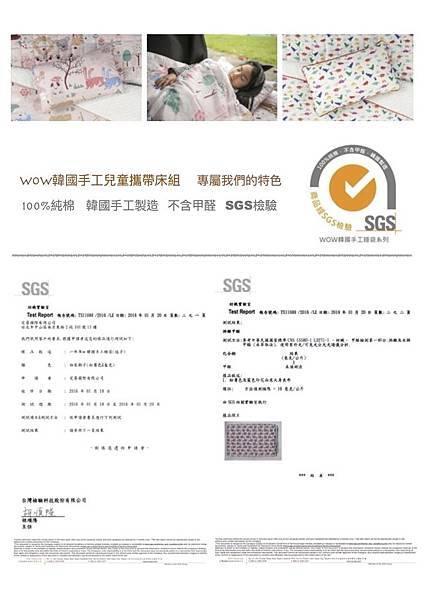 睡袋SGS-1