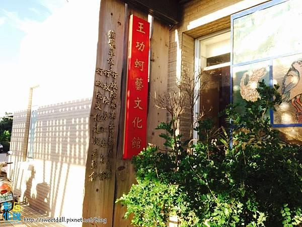 0628王功相片 2015-6-28 17 55 01