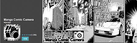 comiccamera