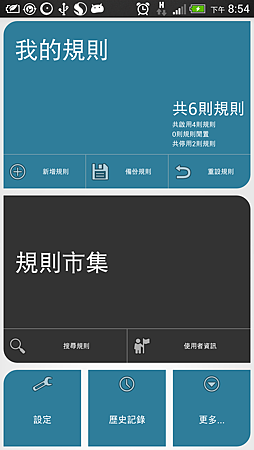 Screenshot_2013-06-30-20-54-26