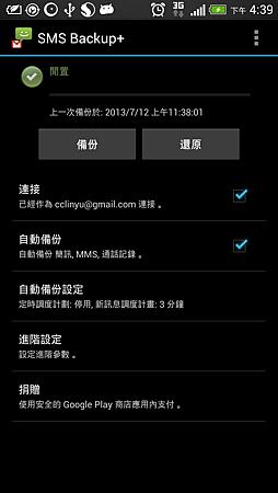 Screenshot_2013-07-12-16-39-39