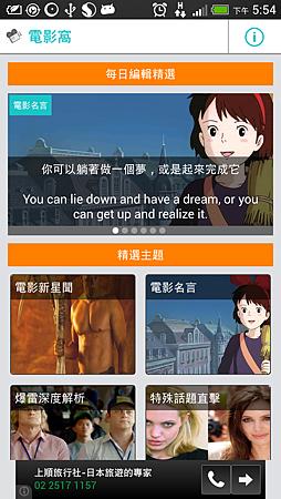 Screenshot_2013-07-12-17-54-11