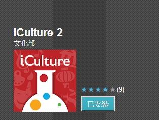 iculture2
