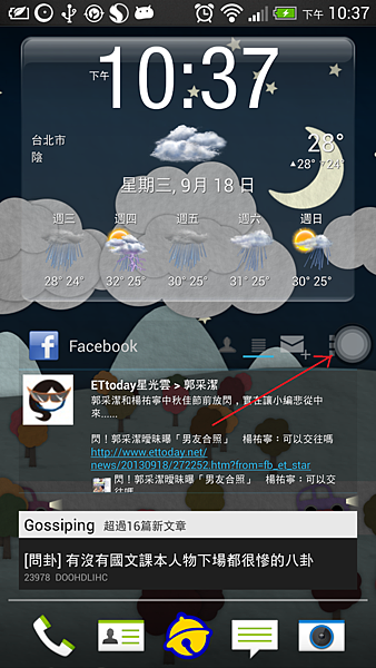Screenshot_2013-09-18-22-37-12