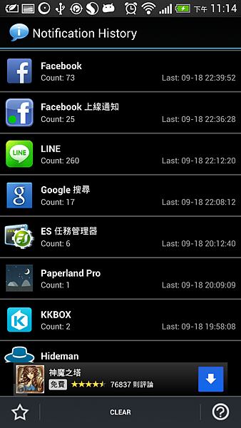 Screenshot_2013-09-18-23-14-03