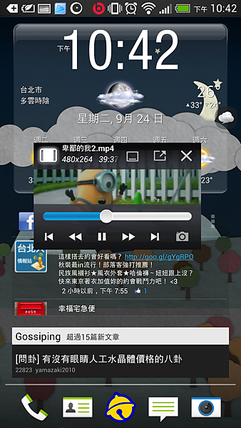 Screenshot_2013-09-24-22-42-20