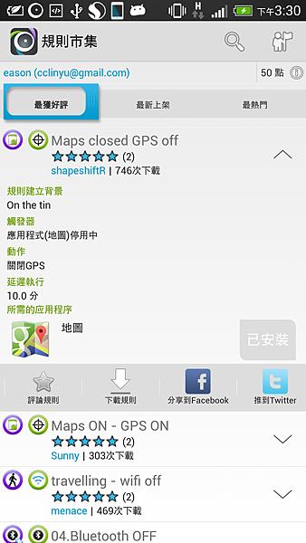 Screenshot_2014-01-04-15-30-12