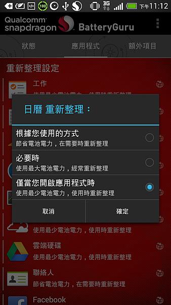 Screenshot_2014-01-04-23-12-27