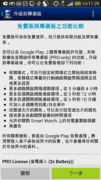 Screenshot_2014-01-04-23-29-44