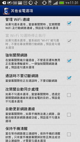 Screenshot_2014-01-04-23-31-32