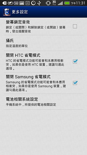 Screenshot_2014-01-04-23-31-43