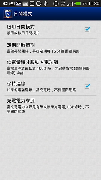Screenshot_2014-01-04-23-30-19