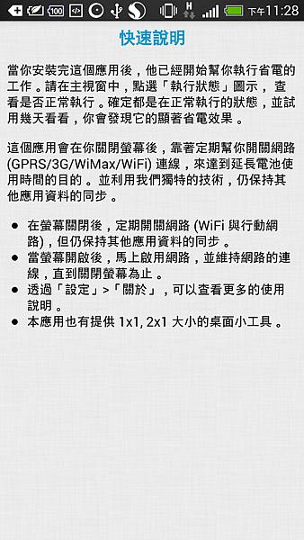 Screenshot_2014-01-04-23-28-55