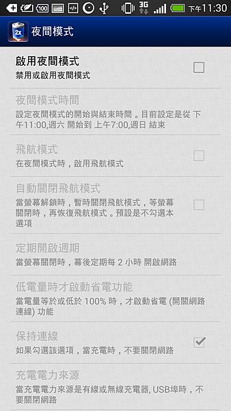 Screenshot_2014-01-04-23-30-52