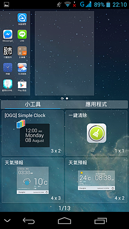 Screenshot_2014-08-08-22-10-23.png