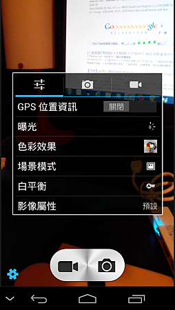 Screenshot_2014-08-08-22-11-11.png