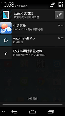 Screenshot_2014-08-09-10-58-02.png