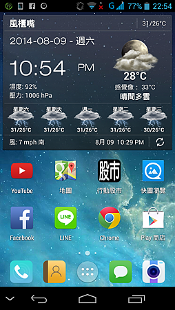 Screenshot_2014-08-09-22-54-20.png
