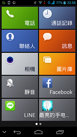 Screenshot_2014-08-09-22-55-43.png