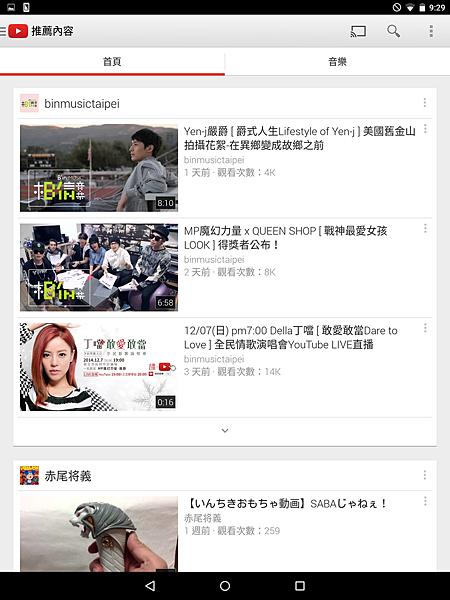 Screenshot_2014-12-05-09-29-48.png