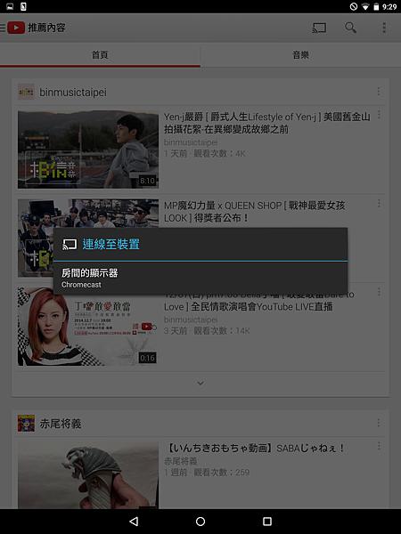 Screenshot_2014-12-05-09-29-54.png
