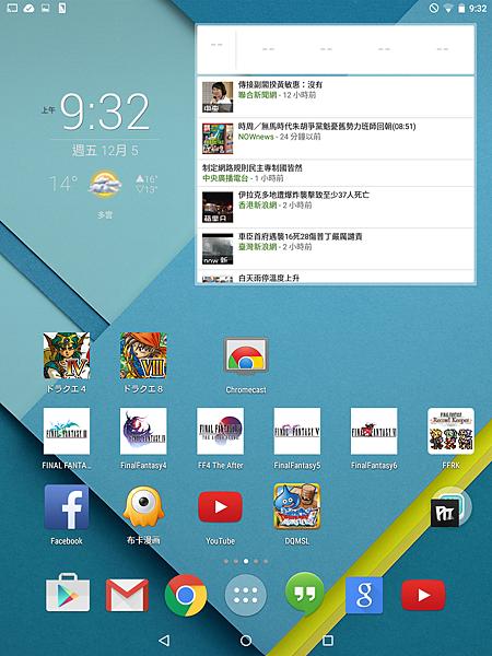 Screenshot_2014-12-05-09-32-25.png