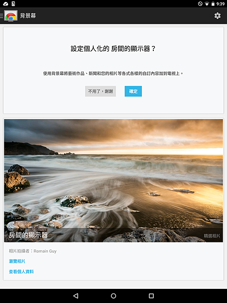 Screenshot_2014-12-05-09-39-44.png