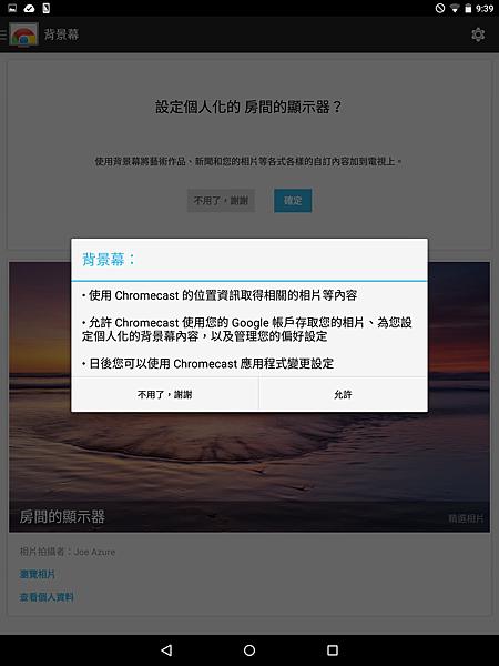 Screenshot_2014-12-05-09-39-54.png