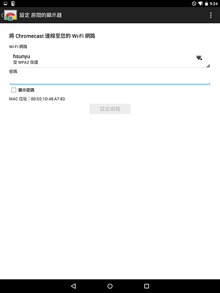 Screenshot_2014-12-05-09-24-22.png