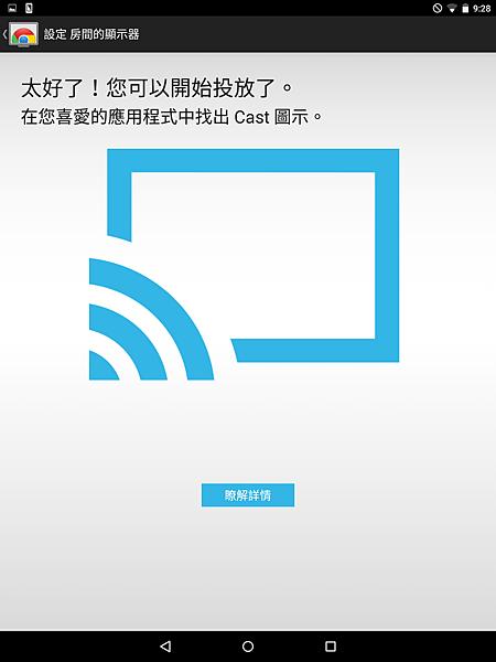 Screenshot_2014-12-05-09-28-49.png
