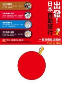 出發!日本自助旅行一看就懂 旅遊圖解
