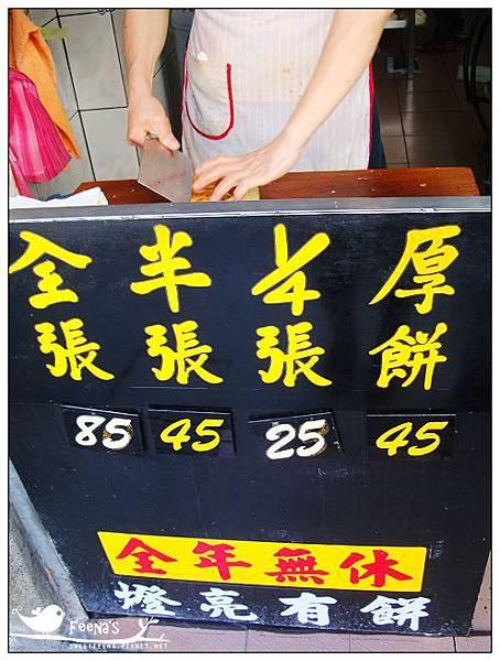 天母山東蔥油餅 (3)